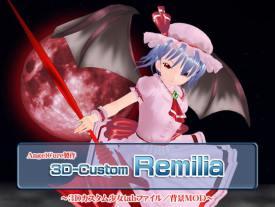 3Dカスタム-Remilia
