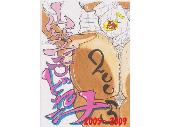山笠っ子どれみ(2005~2009)
