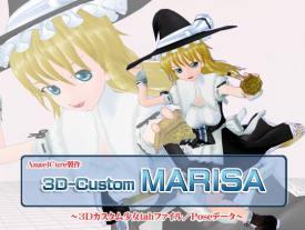3Dカスタム-MARISA