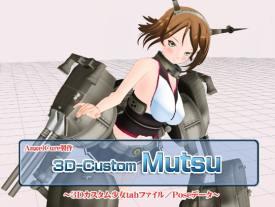3Dカスタム-Mutsu