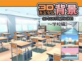 3Dカスタム背景 -学校編2-