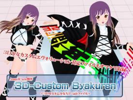 3Dカスタム-Byakuren