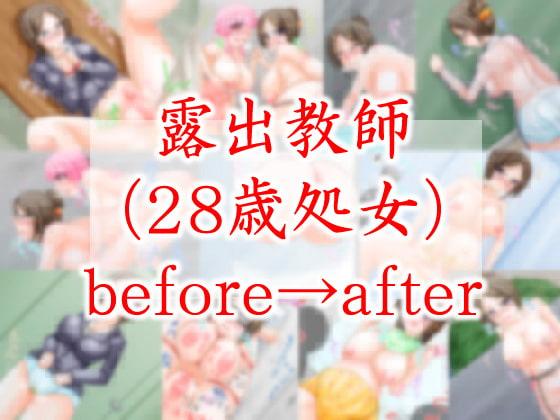 露出教師(28歳処女)before→after