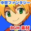 ドットゲーム支援音楽集 〜中世ファンタジー編 1巻〜