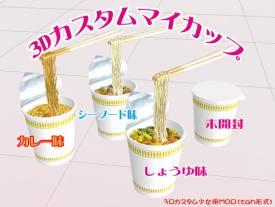 3Dカスタムマイカップ