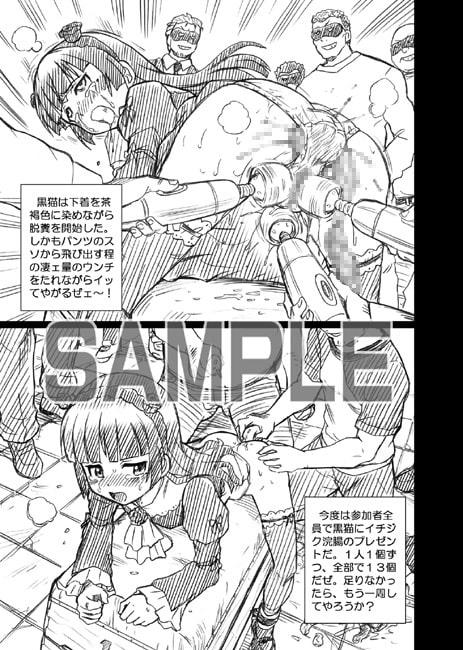 IRIE YAMAZAKI 「俺妹 桐○&○猫」アナル&スカトロ作品集