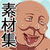 汚素材屋001A ~太った中年男性~ 「YASUO」アニメ塗り