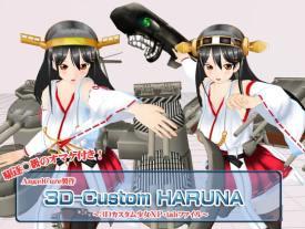 3Dカスタム-HARUNA