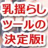 乳揺れ動画作成ソフト 乳モーション