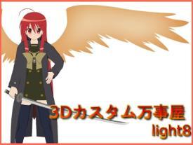 3Dカスタム万事屋 light8