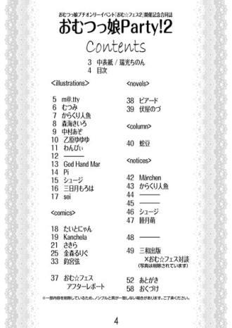 おむ☆フェス2開催記念合同誌「おむつっ娘PARTY!2」