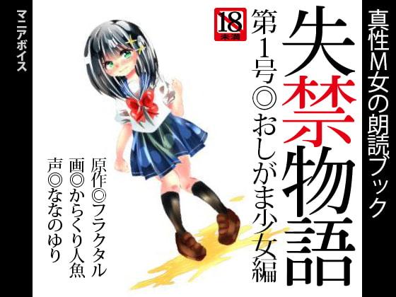 真性M女の朗読ブック『失禁物語』第1号◎おしがま少女編