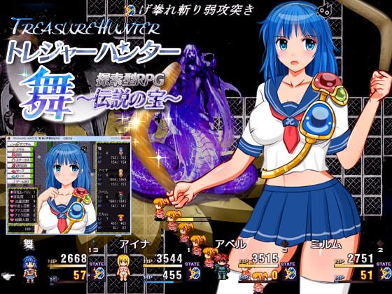 [同人サークルGyu!] 【TREASURE HUNTER】舞 探索型RPG ?伝説の宝?