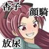 杏子!! 顔騎!! 放尿!!