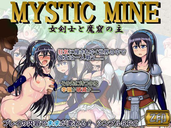 [Z印] MYSTIC MINE 女剣士と魔窟の主