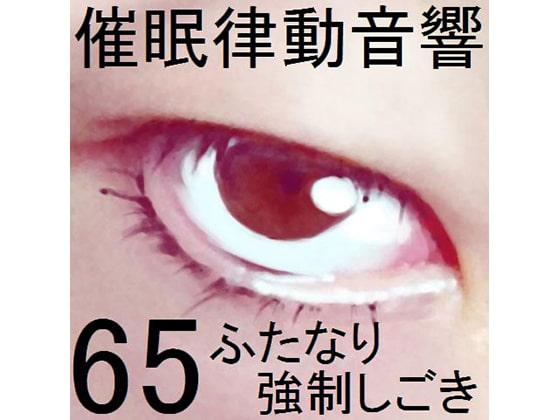 [ぴぐみょんスタジオ] 催眠律動音響セット65_ふたなり強制しごき