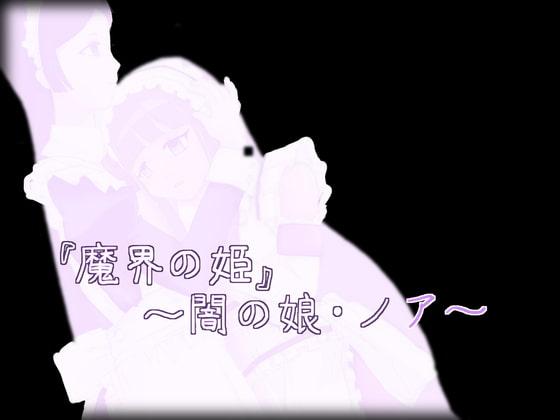 [ツバキレ] 魔界の姫 ?闇の娘・ノア?