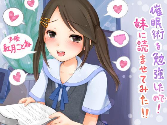 [催眠音声研究所] 催眠術を勉強したので! 妹に読ませてみた!!