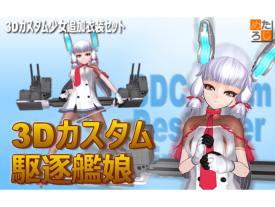 "3Dカスタム少女用追加衣装 セット ""3Dカスタム 駆逐艦娘"""
