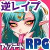 へっぽこ勇者と魔王の膣内 Ver1.1.0
