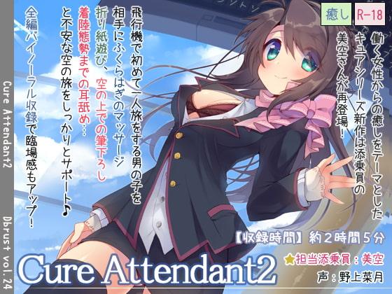 [ディーブルスト] Cure Attendant2