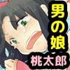 男の娘・桃太郎は、鬼ヶ島で苦労するッ!