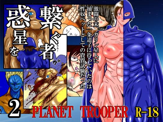 [灰色世界] 惑星を繋ぐ者 2 - Planet Trooper -