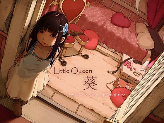 [Xie] Little Queen 葵?カウントダウン寸止め責め?