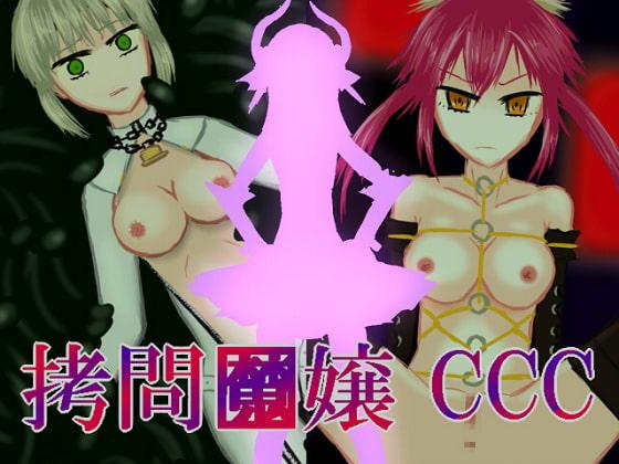 [cypher] 拷問魔嬢CCC