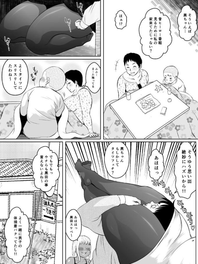 肛モンキー あやか(第7話)
