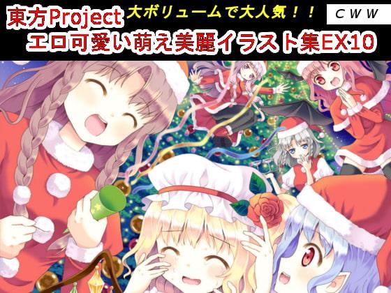 [CWW] 東方Project エロ可愛い萌え美麗イラスト集EX10