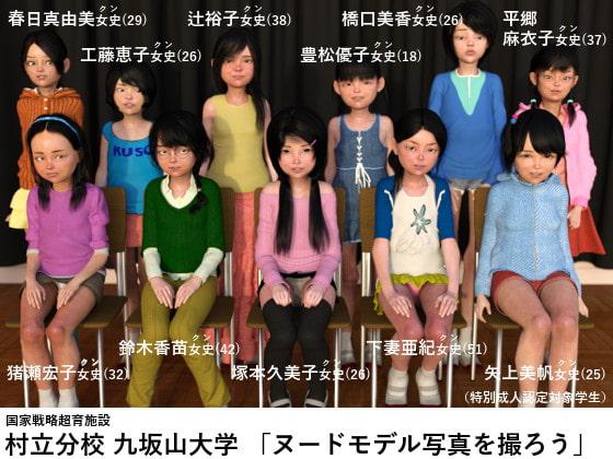 [田村十百朗] 村立分校九坂山大学「ヌードモデル写真を撮ろう」