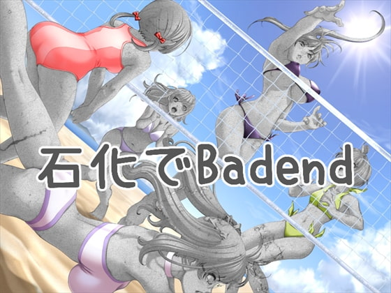 [R工房] 石化でBad end