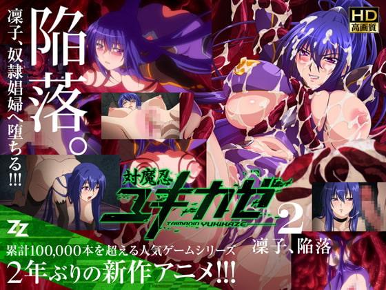 [ZIZ [ジズ]] 対魔忍ユキカゼ #02 凜子陥落 HD版