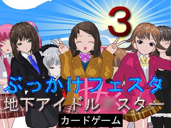 [自称良心的] ぶっかけフェスタ地下アイドル○スター3