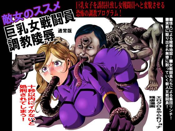 敵女のススメ2 巨乳女戦闘員調教陵辱【通常版】