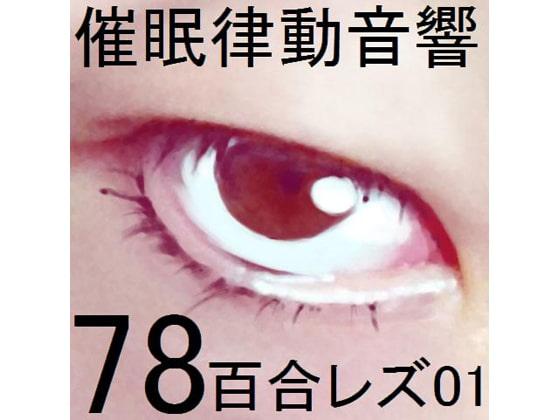 [ぴぐみょんスタジオ] 催眠律動音響78_百合レズ01