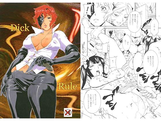 [C・R・C] Dick Rule