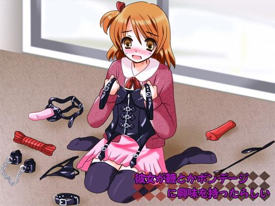 [花麹710] 彼女が鞭とかボンデージに興味を持ったらしい