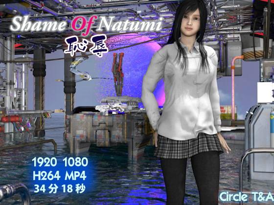 [T&A] Shame Of Natumi 恥辱