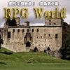 春巻空間! 音楽素材集 ~RPG World~