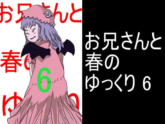 [松本漫画店] お兄さんと春のゆっくり 6