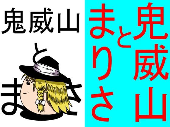 [松本漫画店] 鬼威山と。まりさ