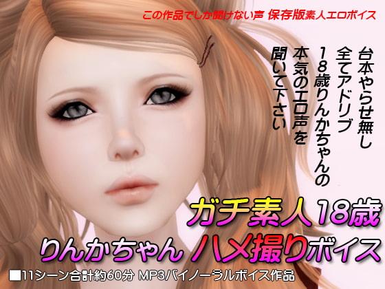 [3Dgirls] ガチ素人18歳 りんかちゃん ハメ撮りボイス
