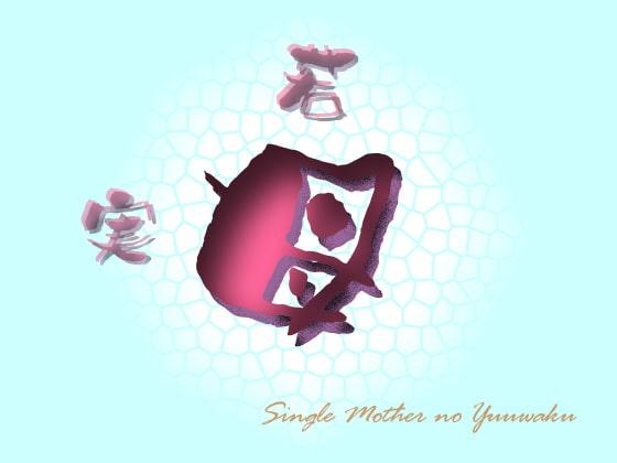 [Digital Plot] 若実母 〜シングルマザーの誘惑〜