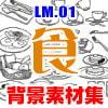 マンガ背景素材集「You楽Luck」LM Vol.01 「食」