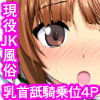 膣出しこれくしょん8.5 ~現役JK風俗のダブル乳首舐め&騎乗位ハーレム~