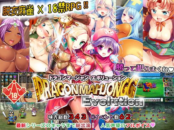 [SPLUSH WAVE] Dragon Mahjongg Evolution