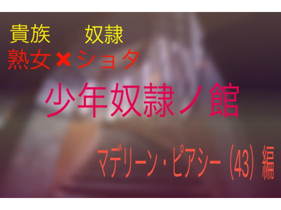 [官能トリップ] 少年奴隷ノ館 母マデリーン(43)編