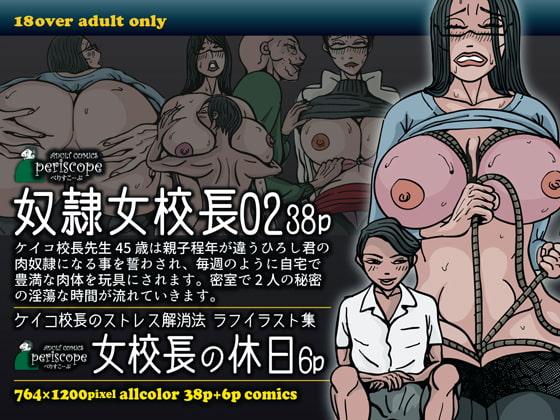 [ぺりすこーぷ] 奴隷女校長02